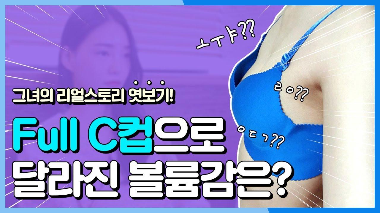 가슴성형 풀C컵 의 자신감을 얻은 20대여성 가슴수술 실제후기  (feat.티져)