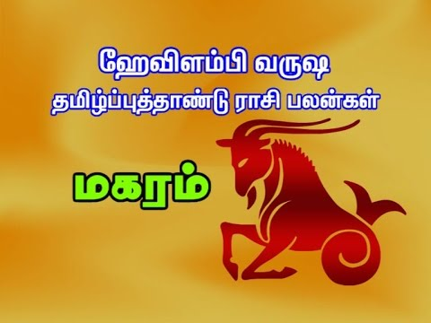 Tamil new year rasi palan in zee tamil