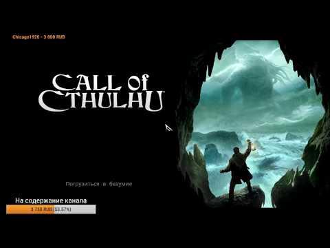 Call of Cthulhu (2018) - ужастик, книга с прокачкой!