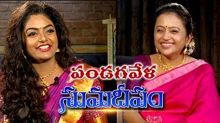 సుమదీపం | Deepa Interview with Anchor Suma | #SumaDeepam | Sakshi TV