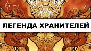 Revelation Online - Легенда хранителей - Эпичный трейлер!