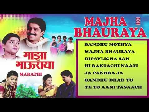 MAJHA BHAURAYA MARATHI RAKHI SONGS I FULL AUDIO SONGS JUKE BOX