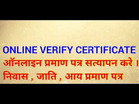 UP Cast, Income, Domicile Certificate Online Verification - YouTube