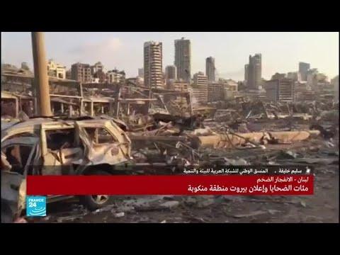 انفجار مرفأ بيروت.. تداعيات بيئية وصحية