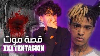 قصة مقتل المغني XXXTENTACION ! ( مين كان السبب ؟ )