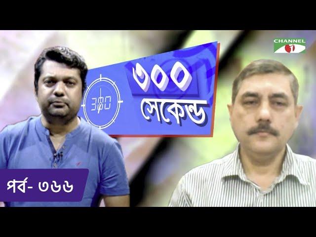 ৩০০ সেকেন্ড | Shahriar Nazim Joy | Devdas Bhattacharya  | Celebrity Show | EP 366 | Channel i TV