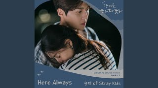 Here Always (SEUNGMIN of Stray Kids)