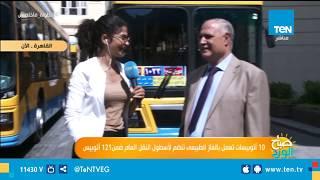 فيديو.. رئيس النقل العام: تحويل الأتوبيسات للعمل بالغاز والكهرباء خلال 3 سنوات