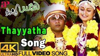 Thayyatha Full Video Song 4K | Thiruttu Payale Tamil Movie | Jeevan | Sonia Agarwal | Bharathwaj