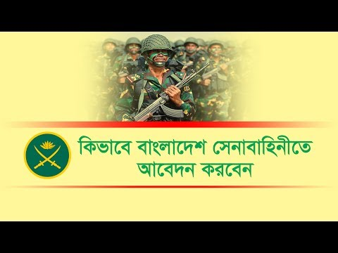HOW TO APPLY BANGLADESH ARMY