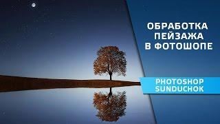 Как обработать пейзаж в фотошопе   Комплексная обработка пейзажа в фотошопе
