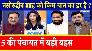 5 Ki Panchayat : Naseeruddin Shah को किस बात का डर है ?