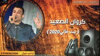ابدع احمد عادل في اغنيه بنت خالي مع الموسيقار مهند السعيد حفله روعه اوعه تفوتك2020