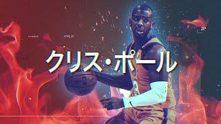 【注目選手を深掘り🔥】NBAオンファイアー:クリス・ポール(プレイオフ第3週)【NBA Rakuten】