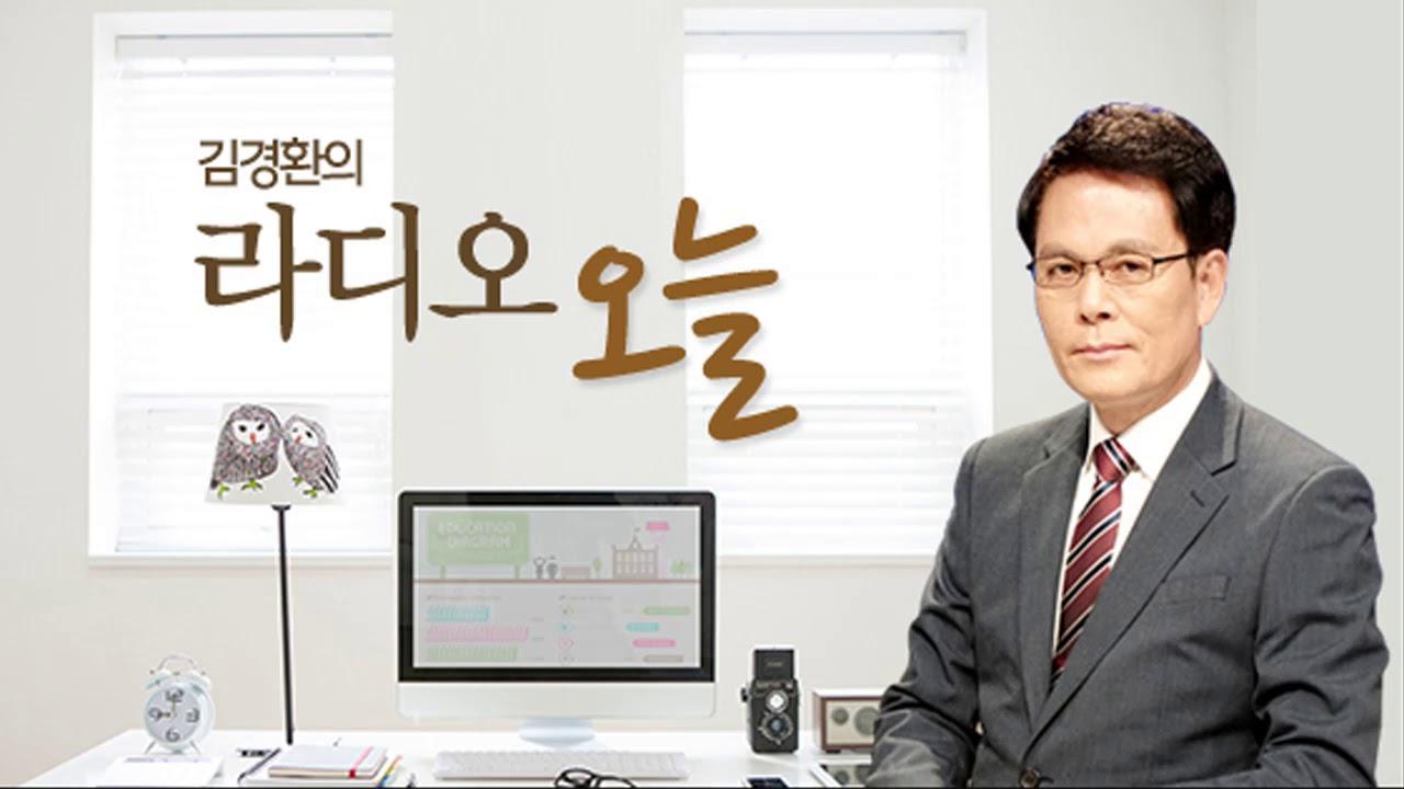 김경환의 라디오오늘 2020/11/30