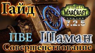 WoW Legion 7.2.5 - Гайд по шаману пве совершенствование