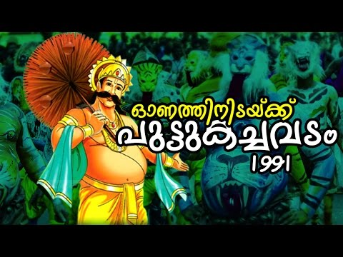 Superhit Malayalam Comedy - Parody Album | Onathinidaykku Puttukachavadam [ 1991 ] | Audio Jukebox