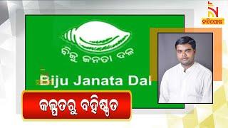 Kalpataru Ojha Expelled From BJD For Anti Party Activities | NandighoshaTV