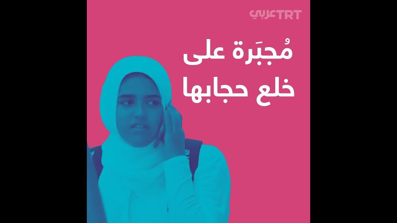 الطيران الكندي يُجبِر فتاة مسلمة على خلع حجابها