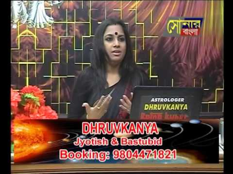 sonar bangla channel|astrologer dhruvkanya january 10 2016