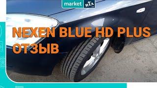 видео Купить шины Nexen NBlue HD Plus 185/65 R14 86 H в Калининграде