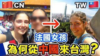 從中國來台灣第一次吃麻辣火鍋的法國女孩????????➡️✈️➡️???????????? WHY did she come to Taiwan after 6 months in China