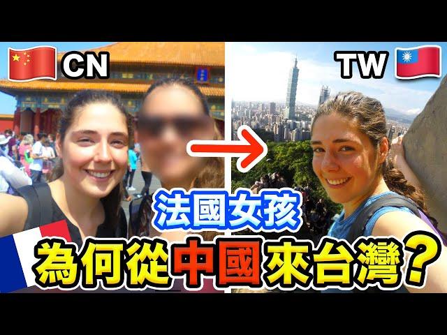 從中國來台灣第一次吃麻辣火鍋的法國女孩🇨🇳➡️✈️➡️🇹🇼🔥 WHY did she come to Taiwan after 6 months in China