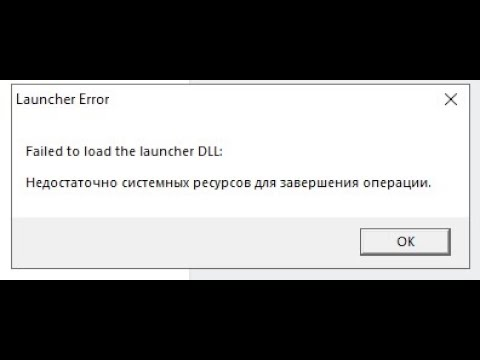 Решение ошибки Faceit  Failed To Load The Launcher DLL