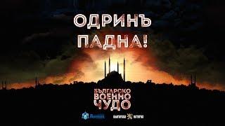 Българско военно чудо: Одринската епопея