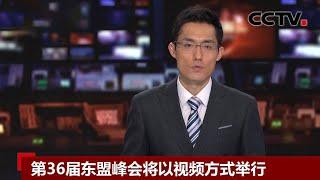 [中国新闻] 第36届东盟峰会将以视频方式举行 | CCTV中文国际