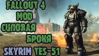 Fallout 4 мод Силовая броня Skyrim TES-51