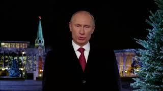 Другое обращение Владимира Путина