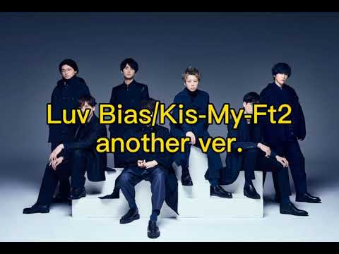 Luv Bias anotherバージョン another ver.  Kis-My-Ft2  ラブバイアス ラブバイ フル ボス恋 歌詞付き