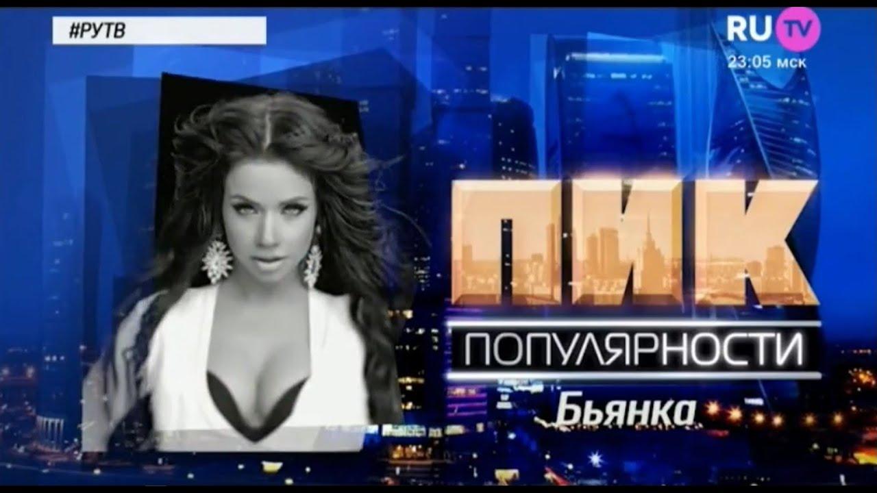 """Бьянка в программе """"Пик Популярности"""" на RU.TV"""