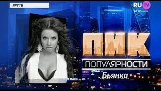 Бьянка в программе  Пик Популярности  на RU TV