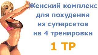 Женский комплекс для похудения из суперсетов на 4 тренировки 1 тр