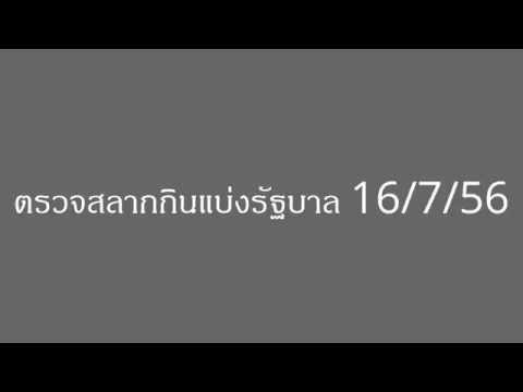 ตรวจหวย ผลสลากกินแบ่งรัฐบาล 16/7/56
