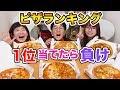 【対決】当てたら罰ゲーム!ピザーラの人気ランキング1位当てたら食べれま10!