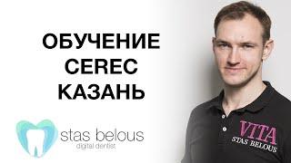 """#Стоматолог Стас Белоус ИНДИВИДУАЛЬНОЕ ОБУЧЕНИЕ #CEREC ДЛЯ """"ЗНАКОМЫЙ ДОКТОР"""" КАЗАНЬ  CAD/CAM"""