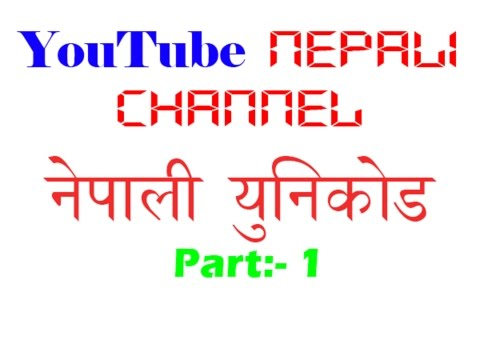 Repeat Nepali unicode Download and configuration by Mohan Bhatt