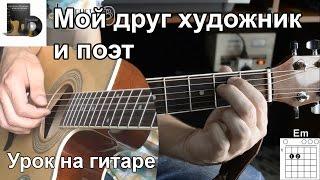 Мой друг художник и поэт (Видео урок на гитаре) Оригинал + Без Баррэ(Пройди бесплатный курс для новичка