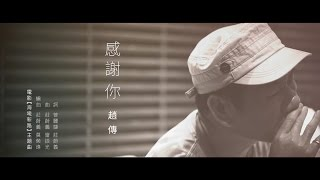 Video 感謝妳 - 趙傳 (電影海墘新路主題曲) (Official MV OST You Mean The World To Me) download MP3, 3GP, MP4, WEBM, AVI, FLV November 2017