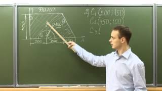 Видеоурок 3. Определение центра тяжести.