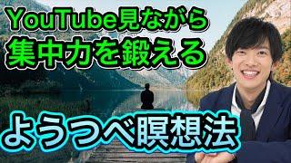 YouTube見ながら集中力を鍛える【動画瞑想テク】