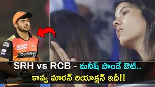 IPL 2021 : Kaviya Maran's Reactions After Manish Pandey Wicket Goes Viral | Oneindia Telugu