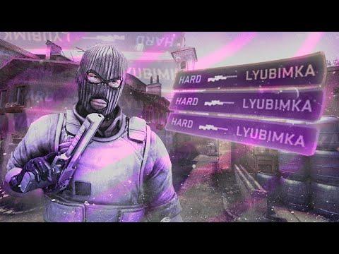 ЛЮБИМКА ❤️ | CS:GO Fragmovie