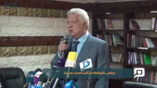 مصر العربية | مرتضى لشيكابالا: لن أغير المدرب بسببك