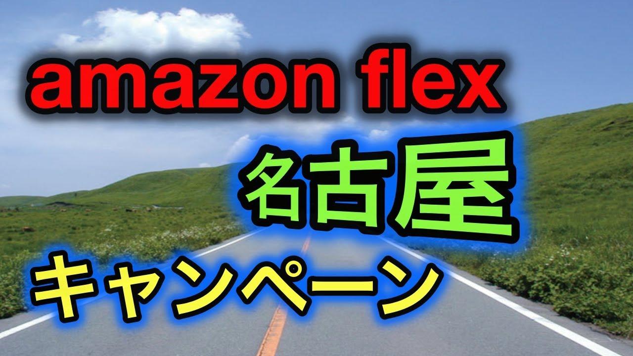 アマゾン フレックス 名古屋