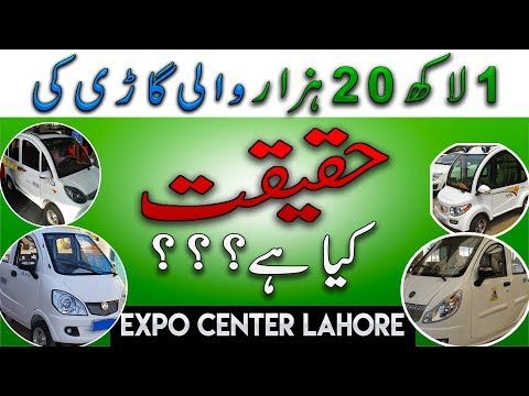 🔥Reality of China Electric Mini Car in EXPO Center Lahore | Big Secret You Must Know ✔