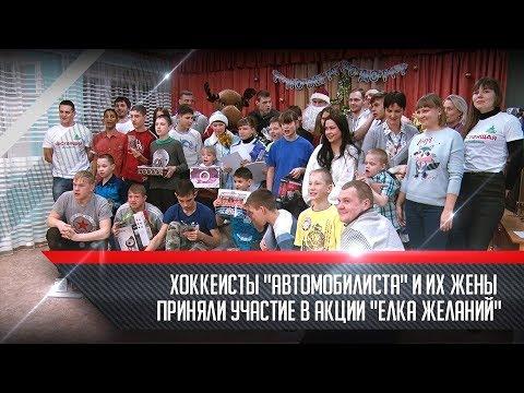 """Хоккеисты """"Автомобилиста"""" и их жены приняли участие в акции """"Ёлка желаний"""""""